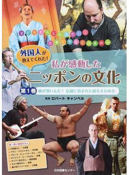 外国人が教えてくれた!私が感動したニッポンの文化 子どもたちに伝えたい!仕事に学んだ日本の心 第1巻 奥が深いんだ!伝統に育まれた道をきわめる