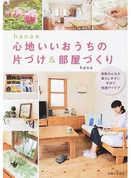 hanaの心地いいおうちの片づけ&部屋づくり 家族みんなが暮らしやすい手作り快適アイデア