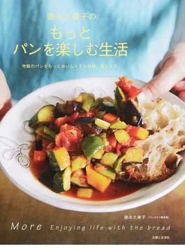 徳永久美子のもっとパンを楽しむ生活 市販のパンをもっとおいしくする料理、教えます