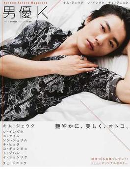 男優K Korean Actors Magazine Vol.1 艶やかに、美しく、オトコ。(ぴあMOOK)
