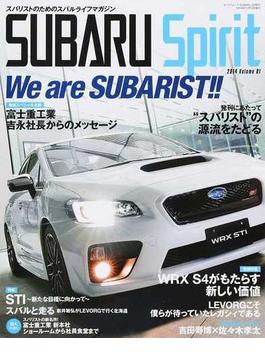 SUBARU Spirit Volume01(2014) We are SUBARIST!!(サンエイムック)