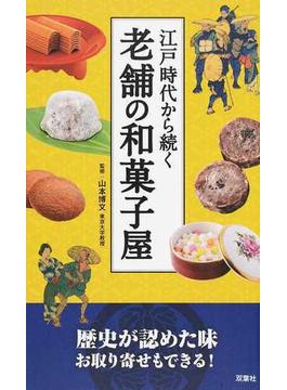 江戸時代から続く老舗の和菓子屋
