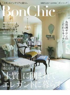 Bon Chic 美しい暮らしと住まいの情報誌 VOL.10 「上質」に囲まれてエレガントに暮らす