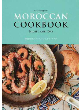MOROCCAN COOKBOOK モロッコ料理の本 NIGHT AND DAY(momo book)