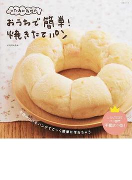 いたるんるんのおうちで簡単!焼きたてパン