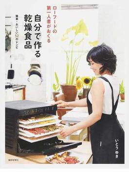 自分で作る乾燥食品 簡単・おいしい52のレシピ ローフードの第一人者がおくる