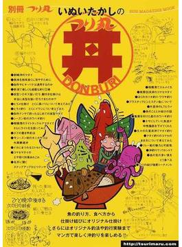 いぬいたかしのつり丸丼(SUN-MAGAZINE MOOK)