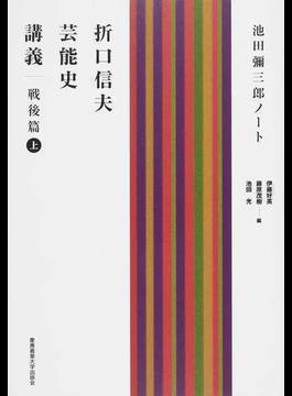 折口信夫芸能史講義 池田彌三郎ノート 戦後篇上
