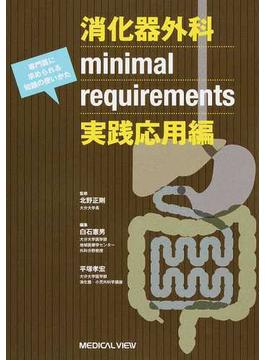 消化器外科minimal requirements 実践応用編 専門医に求められる知識の使いかた