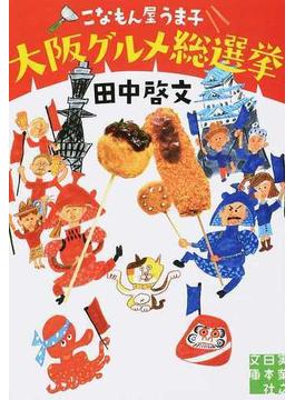こなもん屋うま子大阪グルメ総選挙(実業之日本社文庫)