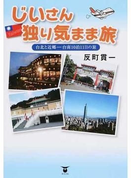 じいさん独り気まま旅 台北と近郷−台南10泊11日の旅