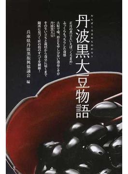 丹波黒大豆物語