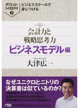 ビジネススクールで身につける会計力と戦略思考力 ビジネスモデル編(日経ビジネス人文庫)