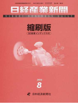 日経産業新聞縮刷版 2014年8月号