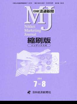 日経流通新聞縮刷版 2014年7−8月号