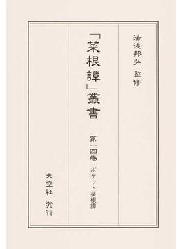 「菜根譚」叢書 復刻 第14巻 ポケット菜根譚
