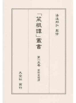 「菜根譚」叢書 復刻 第15巻 新釈菜根譚