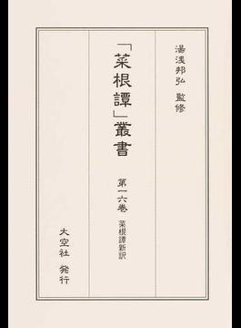 「菜根譚」叢書 復刻 第16巻 菜根譚新訳