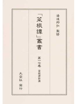 「菜根譚」叢書 復刻 第17巻 菜根譚新講