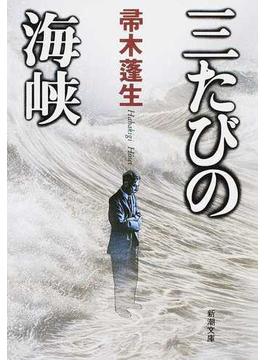 三たびの海峡 改版(新潮文庫)