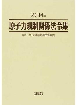 原子力規制関係法令集 2014年1