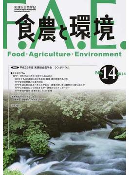 食農と環境 No.14(2014) 特集平成25年度シンポジウム