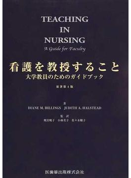 看護を教授すること 大学教員のためのガイドブック