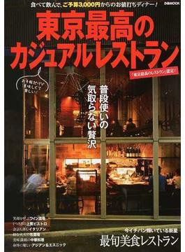 東京最高のカジュアルレストラン 〈東京最高のレストラン〉認定(ぴあMOOK)