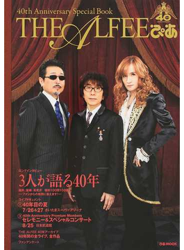 THE ALFEEぴあ 40th Anniversary Special Book(ぴあMOOK)