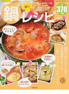 楽々鍋レシピ 定番鍋からお手軽一人鍋、シンプル鍋やカレー&フォンデュ鍋まで、カンタンで旨い!(サクラムック)