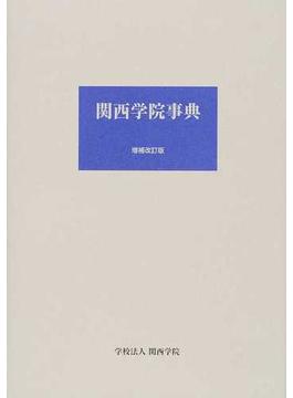 関西学院事典 増補改訂版