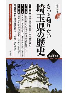 もっと知りたい埼玉県の歴史(歴史新書)
