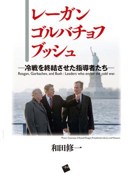 レーガン、ゴルバチョフ、ブッシュ 冷戦を終結させた指導者たち