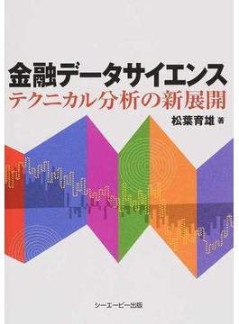 金融データサイエンス テクニカル分析の新展開