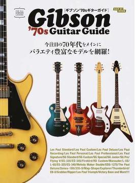 ギブソン'70sギターガイド 今注目の70年代をメインにバラエティ豊富なモデルを網羅!(サンエイムック)