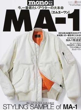 今、一番着たいアウターの大本命MA−1(ワールド・ムック)
