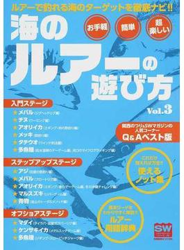海のルアーの遊び方 関西のつり&SWマガジンの人気コーナーQ&Aベスト版 Vol.3 ルアーで釣れる海のターゲットを徹底ナビ!!