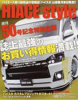 ハイエーススタイル vol.50 創刊50号記念特別企画誌上最強のお買い得情報満載!!(CARTOPMOOK)