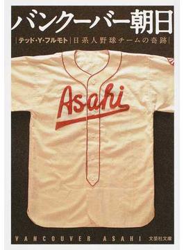 バンクーバー朝日 日系人野球チームの奇跡