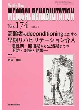 MEDICAL REHABILITATION Monthly Book No.174(2014.9) 高齢者のdeconditioningに対する早期リハビリテーション介入