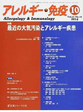アレルギー・免疫 Vol.21No.10(2014−10) 特集最近の大気汚染とアレルギー疾患