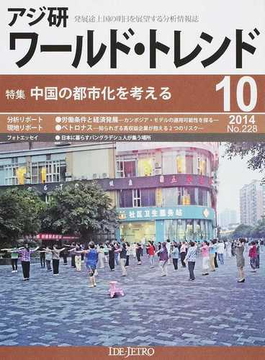アジ研ワールド・トレンド 発展途上国の明日を展望する分析情報誌 No.228(2014−10月号) 特集中国の都市化を考える