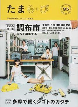 たまら・び No.85(2014Autumn) 調布市/多摩で働くシゴトのカタチ