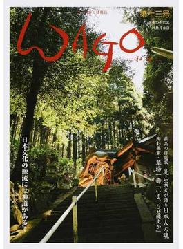 WAGO 「和」の幸せ情報誌 神社と元気になろう! 第13号(2014年)