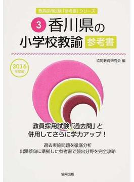 香川県の小学校教諭参考書 2016年度版