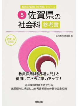 佐賀県の社会科参考書 2016年度版