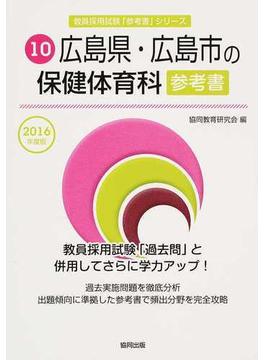 広島県・広島市の保健体育科参考書 2016年度版