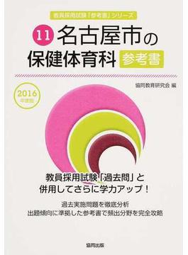 名古屋市の保健体育科参考書 2016年度版