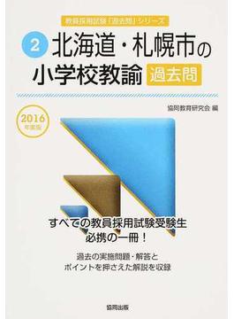 北海道・札幌市の小学校教諭過去問 2016年度版