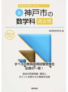 神戸市の数学科過去問 2016年度版